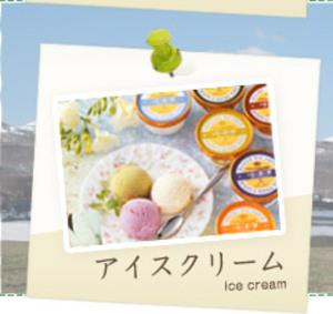 Index_img_icecream_on